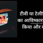 टीवी का आविष्कार किसने किया और कब? | Who Invented Television
