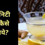 How to Increase Immunity System in Hindi 2021
