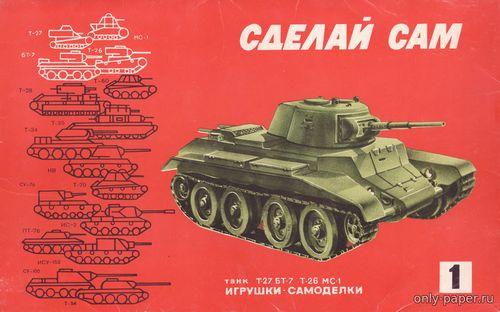 Танки Т-27, БТ-7, Т-26, МС-1 (Сделай Сам №1) из бумаги ...