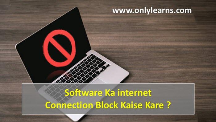 Software-Ka-internet-Connection-Kaise-Block Kare