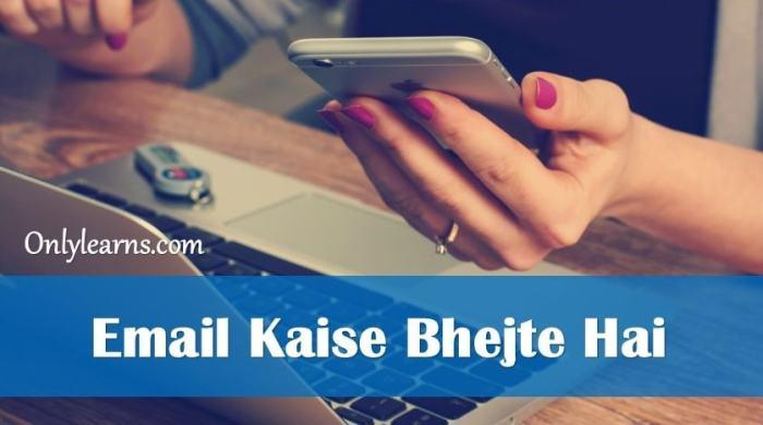 Email-Kaise-Bhejte-Hai