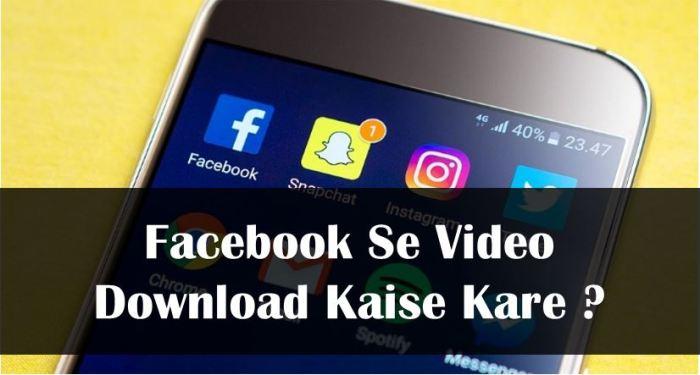 facebook-video-download-kaise-kare