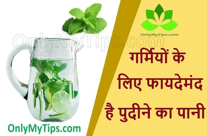 Mint water benefits in summer