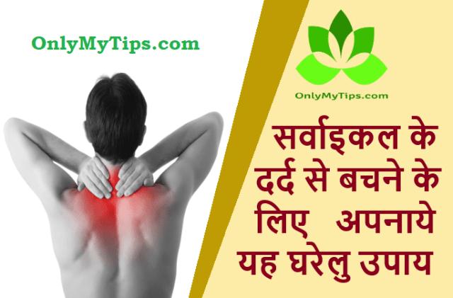 cervical-pain-treatment-exercise