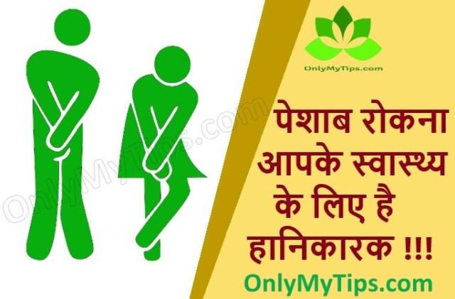 Urine Holding