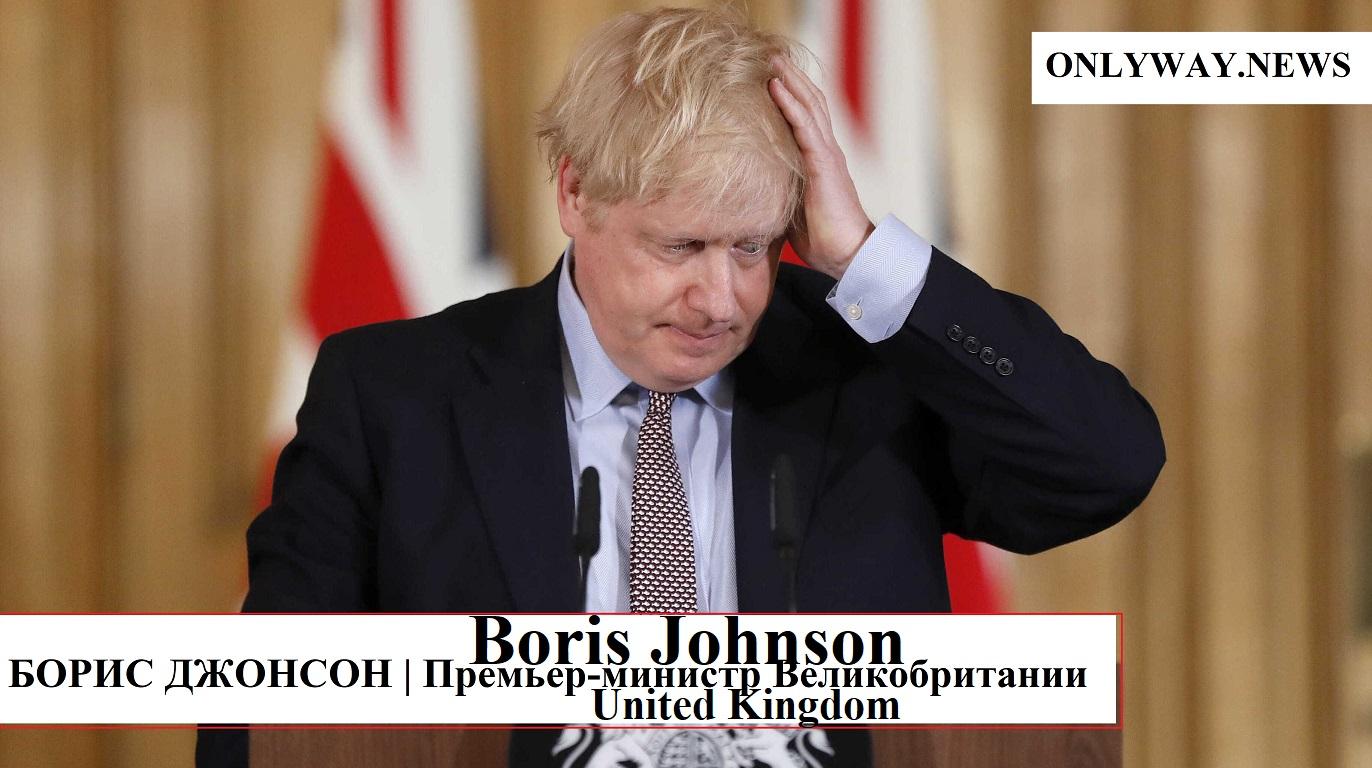 Борис Джонсон без работы  Boris Johnson Onlyway news