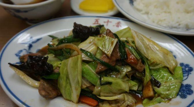 新宿「五十番」歌舞伎町の怪しい一角にある中華料理屋、まったく入る気がしなかったけど、食べてビックリ、ホント美味しいのよ。