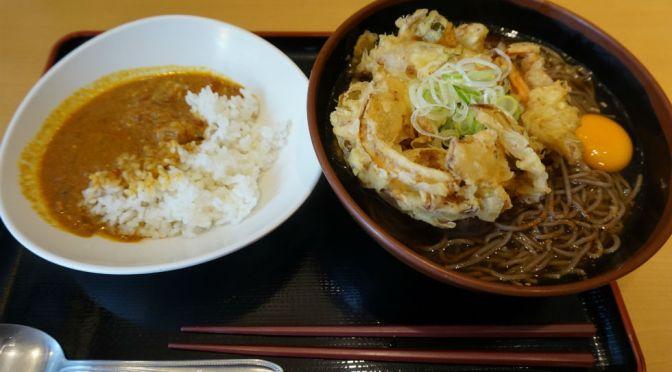 日本橋「よもだそば」立ち食い蕎麦のインドカレー。