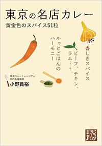 7月7日に『東京の名店カレー』が文庫本で実業之日本社から発売されます。