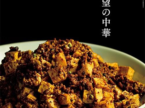 8月5日(土曜日)発売『dancyu』9月号で、巻頭4ページ4店舗の中華料理屋を執筆しました。