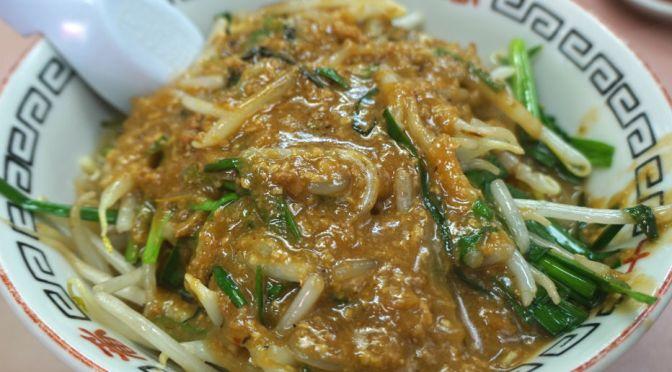 東中野「味の十番」タンギョーが有名だけど、サーティーメン、ジャージャーメンも抜群の美味しさ。