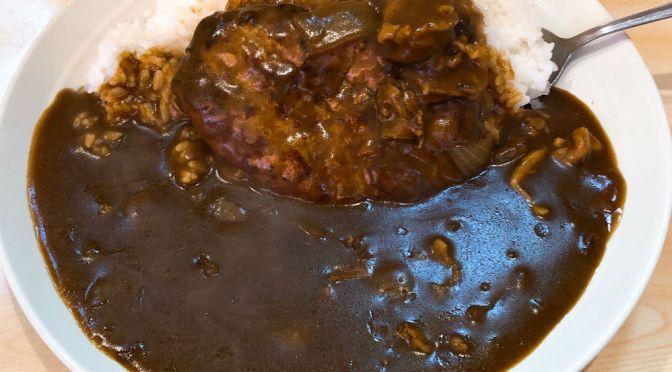 中井「ぺいざん」洋食屋の美味しいハンバーグカレー。