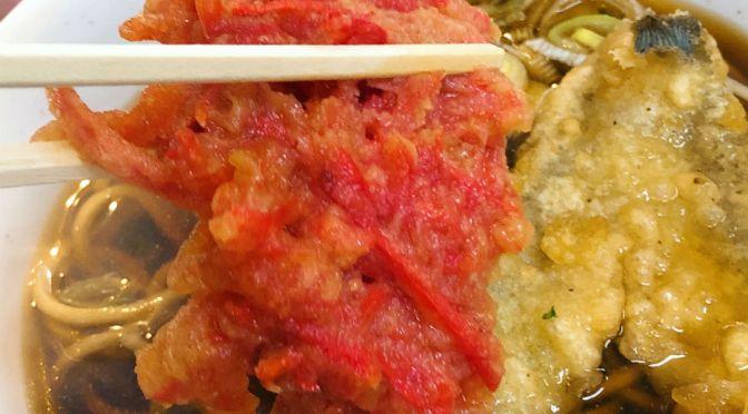 日暮里「一由そば」美味しいゲソ天、激旨の紅ショウガ天、旬のハゼ天、コスパ最高の立ち食い蕎麦屋。