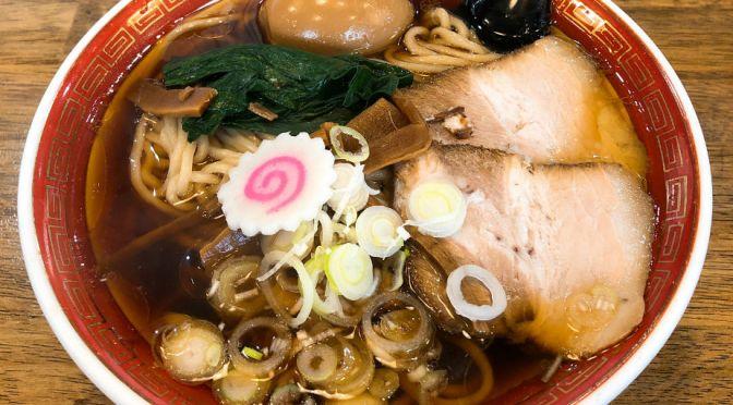 志村三丁目「拉麺アイオイ」生姜の風味香る醤油ラーメン。メチャ旨。