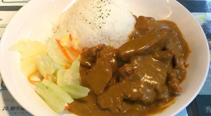 飯田橋「香港贊記茶餐廳」(ホンコンチャンキチャチャンテン)ポークチョップのカレー、美味しかった。日本にありそうでない味わいだな。