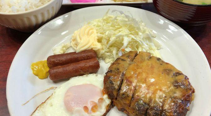 東中野「帆里」町の定食屋で生姜焼き、ハンバーグを食す。