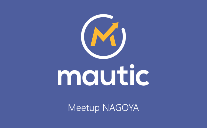 Mautic Meetup Nagoya #6開催