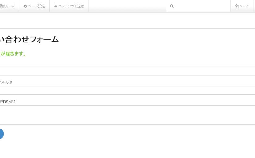 【concrete5】concrete5 ver5.7のフォームに自動返信機能をつける方法