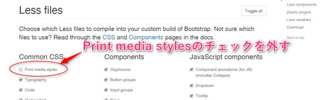 Print media styles - Bootstrapカスタマイズページ選択項目