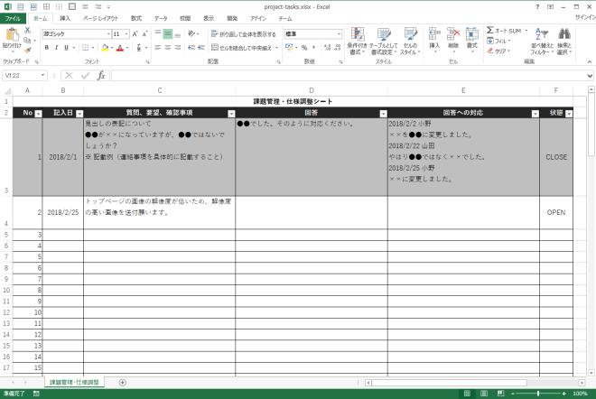 プロジェクト課題管理エクセルシート