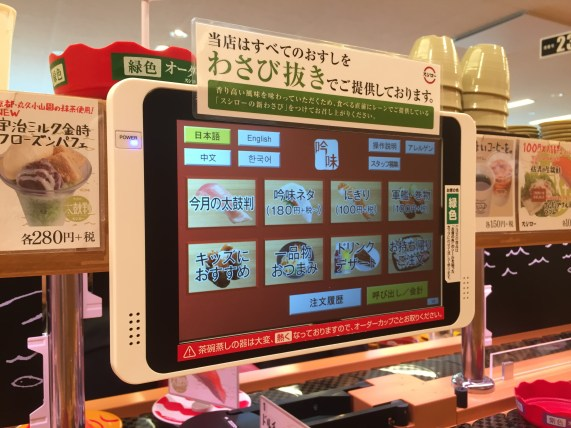 touchscreen ordering in 4 languages
