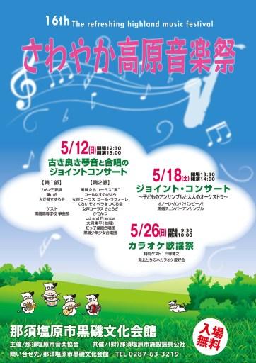 さわやか高原音楽祭2013ポスター