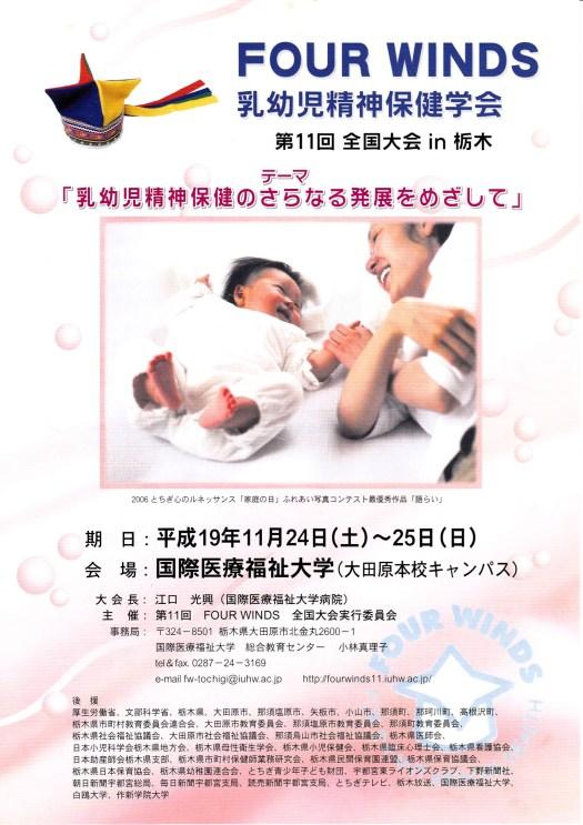 乳幼児精神保健学会