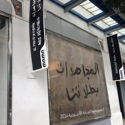 Au Musée d'art contemporain d'Alger. Crédit:DR