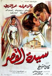 Omar Sharif à l'affiche de Lady of the Palace [Sayidat al kasr], 1959.