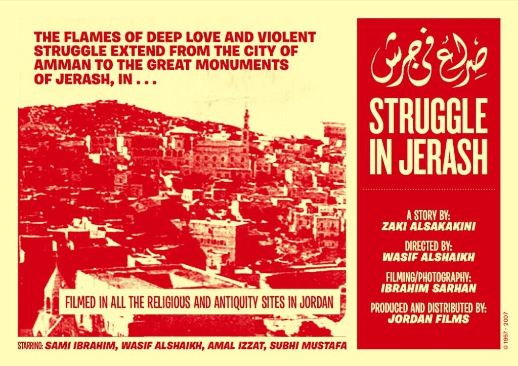 Premier film jordanien - Combat à Jerash réalisé par une équipe de passionnés dont Wassef al Sheikh Yassin et Ibrahim Hassan Serhan en 1957
