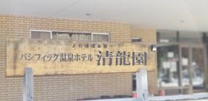 北海道の温泉 パシフィック温泉ホテル清龍園 源泉かけ流し