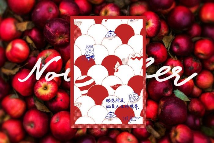 2018年11月免費日付~熊孩子卡片