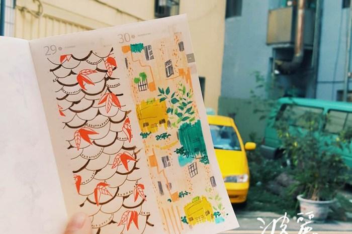 《開箱 Take a note》波麗的印花日記,繪畫手帳分享