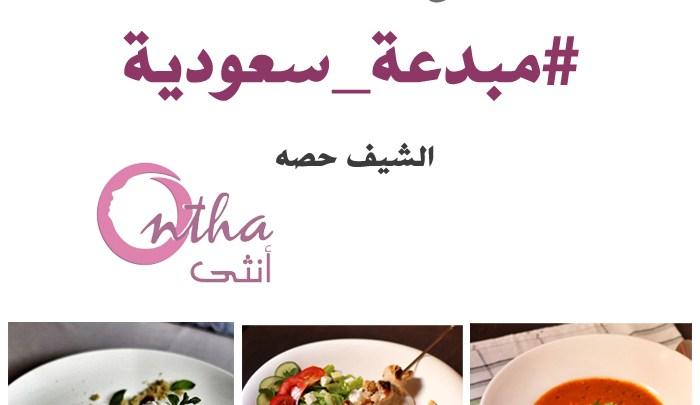 مبدعة سعودية حصه