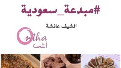 مبدعة سعودية صورة عائشة