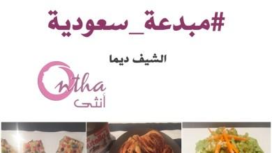 مبدعة سعودية صورة ديما
