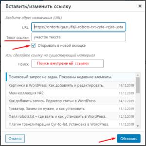 Как правильно добавлять ссылки в текст на WordPress
