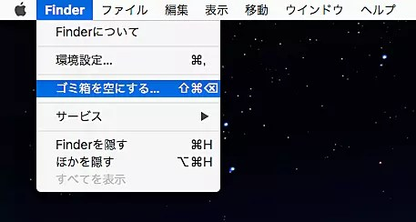 「Finder」からゴミ箱空