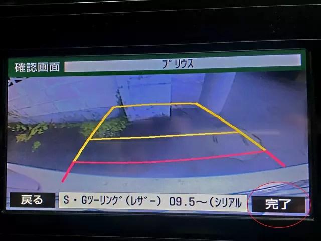 確認画面でバック用のモニターラインを見ます。