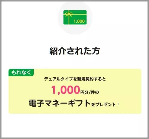 紹介アンバサダー制度でもれなく1,000円ゲット
