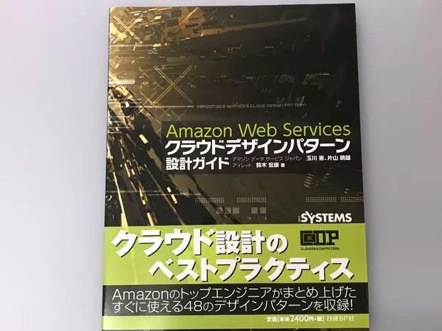 この手のAWSのクラウドサーバーの設定の書籍を数冊読んでいました。