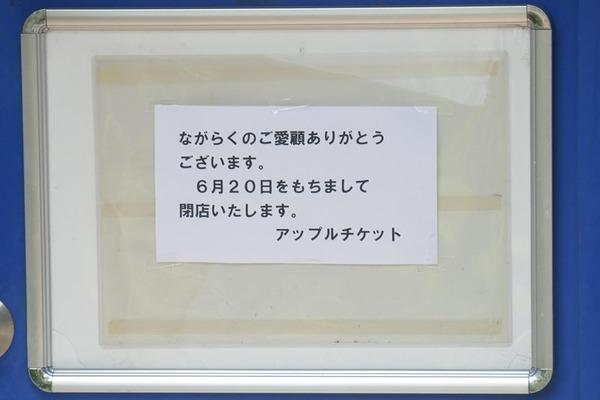 P1030135_6