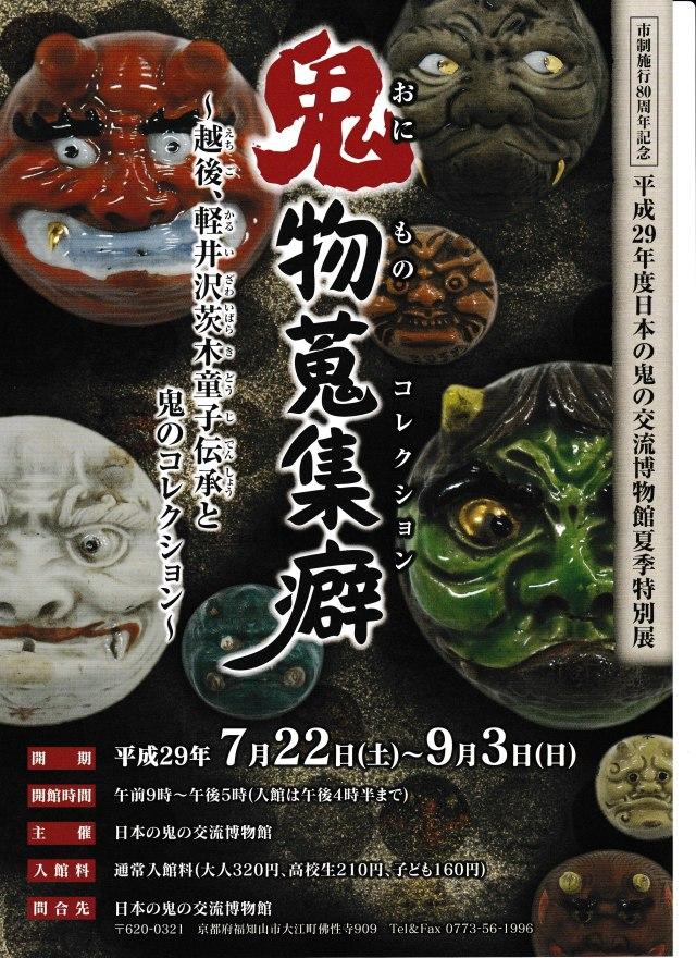 茨木童子を中心に多様な鬼の作品を展示しています。