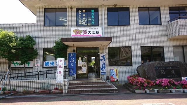大江駅正面口