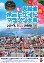9月1日は大船渡ポートサイドマラソン大会