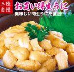 大船渡!個人的なハザードマップと今が食べ頃全盛期!鎌田水産海の幸ふるまいセンターのうにを堪能せよ!