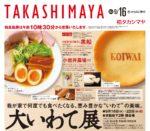 大船渡グルメ祭り柏タカシマヤで「大いわて展開催!秋刀魚だし黒船ラーメンを食べるチャンス」と、かもめテラスの「ご長寿モンブランケーキ」