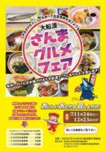 大船渡さんまグルメフェアと東京で幸せになれる、大船渡のさんま料理。郷酒(Gauche)-ゴーシュの秋刀魚の梅シソ天ぷら定食