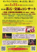 大船渡から歌をお届け!第4回碁石・交流&コンサートと平塚市「天鳥」で大船渡のぷりぷりな生牡蠣を堪能せよ