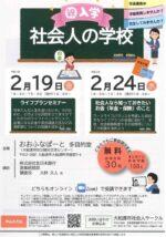 大船渡の牡蠣「令和の怪物」を堪能出来るやきとん和田屋高円寺店と【無料】ZOOMで参加出来る「社会人の学校」